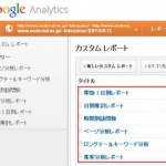 google analyticsの重要性