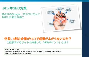 変化するGoogle アルゴリズムに対応したSEO対策