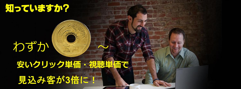 知っていますか?わずか5円~ 安いクリック単価・視聴単価で見込み客が3倍に!