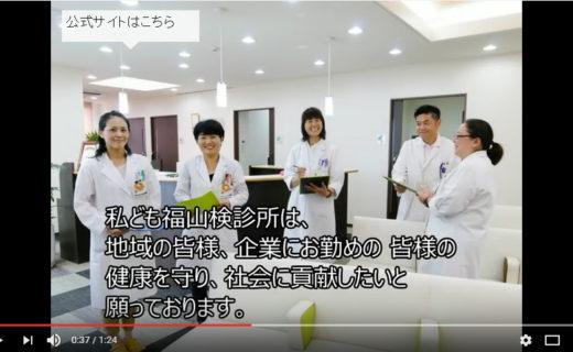 福山健診所様