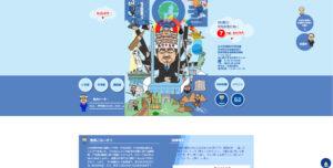 写真:知Q塾様のホームページ