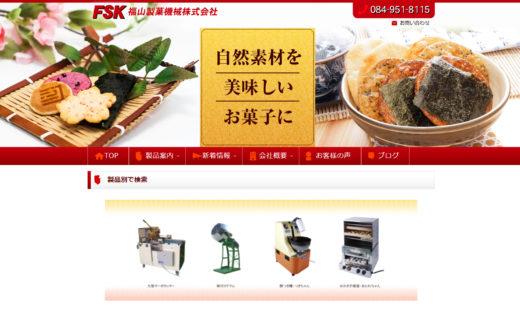 写真:福山製菓機械様のホームページ