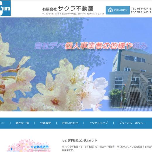 写真:サクラ不動産様のホームページ