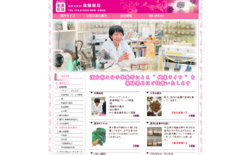 写真:薬膳薬局様のホームページ