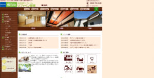 写真:リファイン駅家様のホームページ