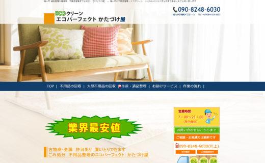 写真:かたづけ屋さまのホームページ