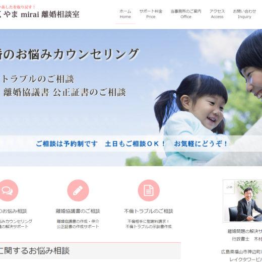 写真:木村行政書士様のホームページ