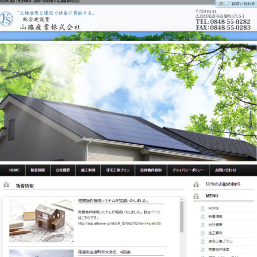 写真:山脇産業様のホームページ