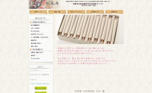 写真:松風庵様のホームページ