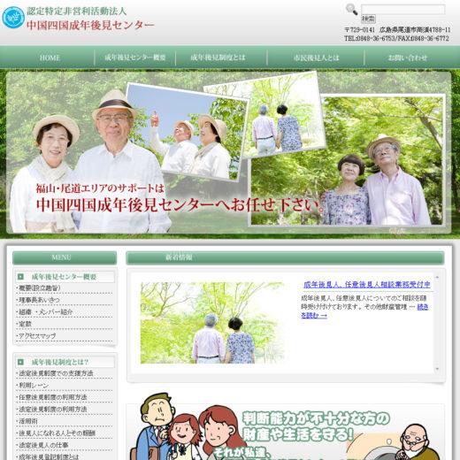 写真:中国四国成年後見センター様のホームページ