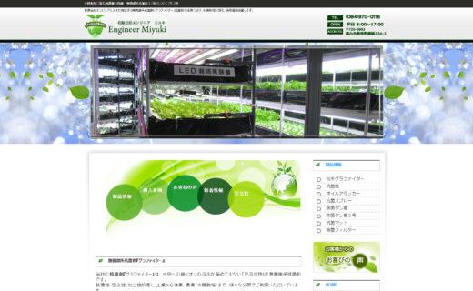 写真:エンジニア ミユキ様のホームページ