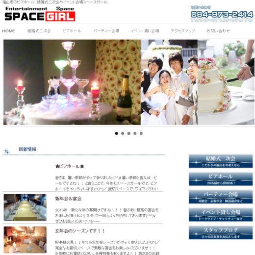 写真:スペースガール様のホームページ