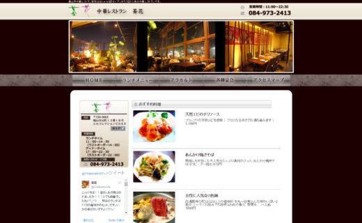 写真:茶花様のホームページ