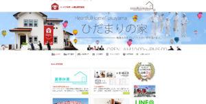 写真:ハートフルホーム福山様のホームページ