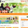 写真:楽楽本舗様のホームページ