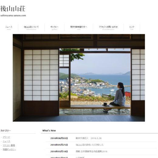 写真:後山山荘様のホームページ