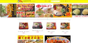 写真:クラタ食品様のホームページ