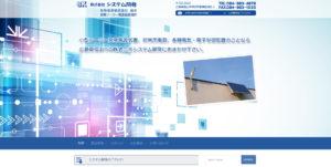 写真:システム開発様のホームページ