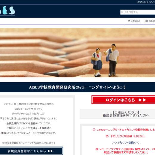 写真:AISES様のホームページ
