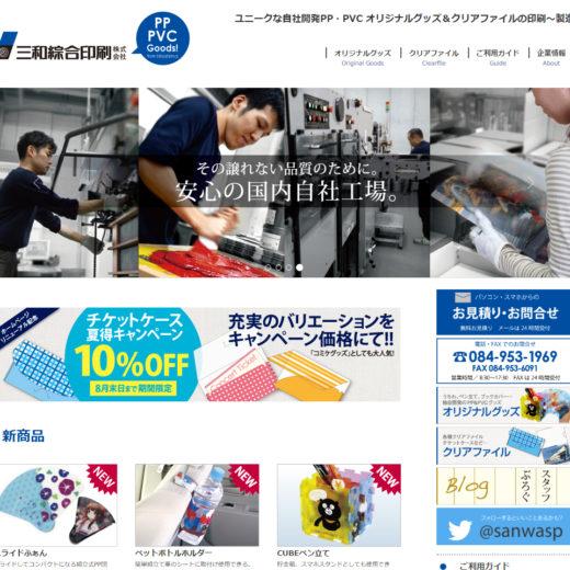 写真:三和綜合印刷様のホームページ