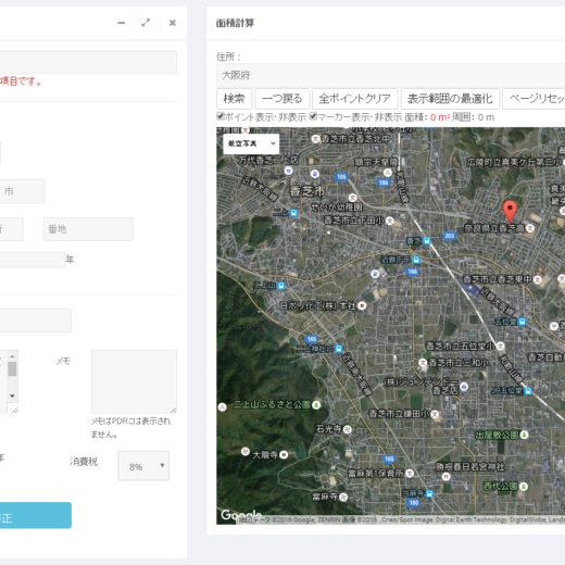写真:大阪での案件(瓦の見積システム)