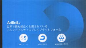 AdRoll:世界で最も幅広く利用されている、フルファネルディスプレイプラットフォーム