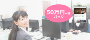 50万円+税パック