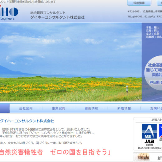 写真:ダイホーコンサルタント様のホームページ