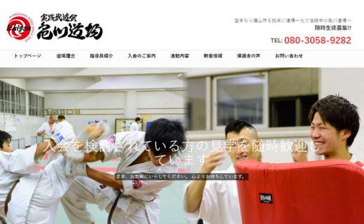 写真:亀川道場様のホームページ