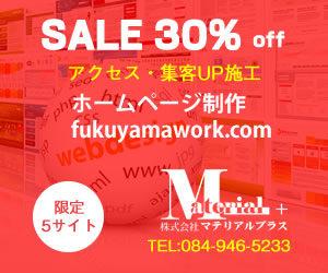 SALE30%off ホームページ制作 福山ワーク.com