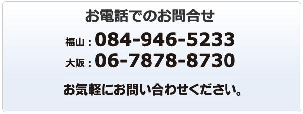 お電話でのお問い合わせ 084-946-5233