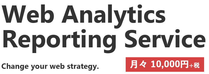 Web Analytics月々10,000円+税