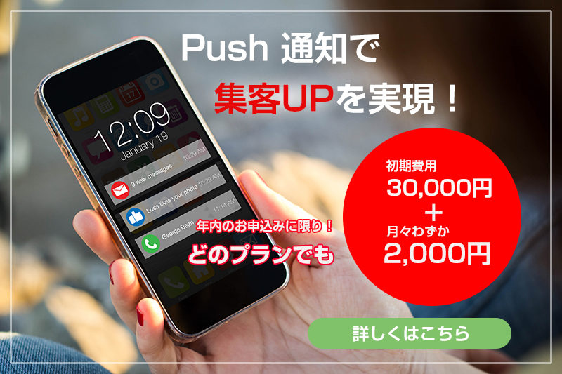 push通知でアクセスアップ