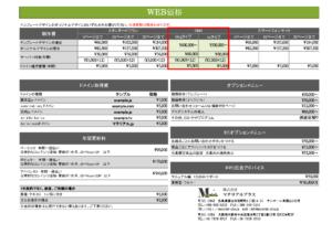 写真:web価格表