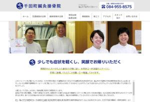 千田町鍼灸接骨院HP