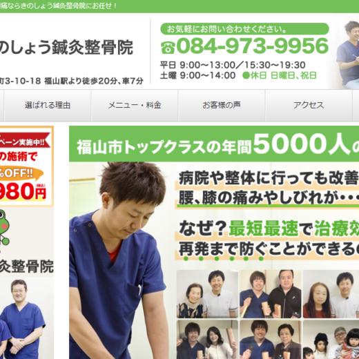 きのしょう鍼灸整骨院さまのホームページ