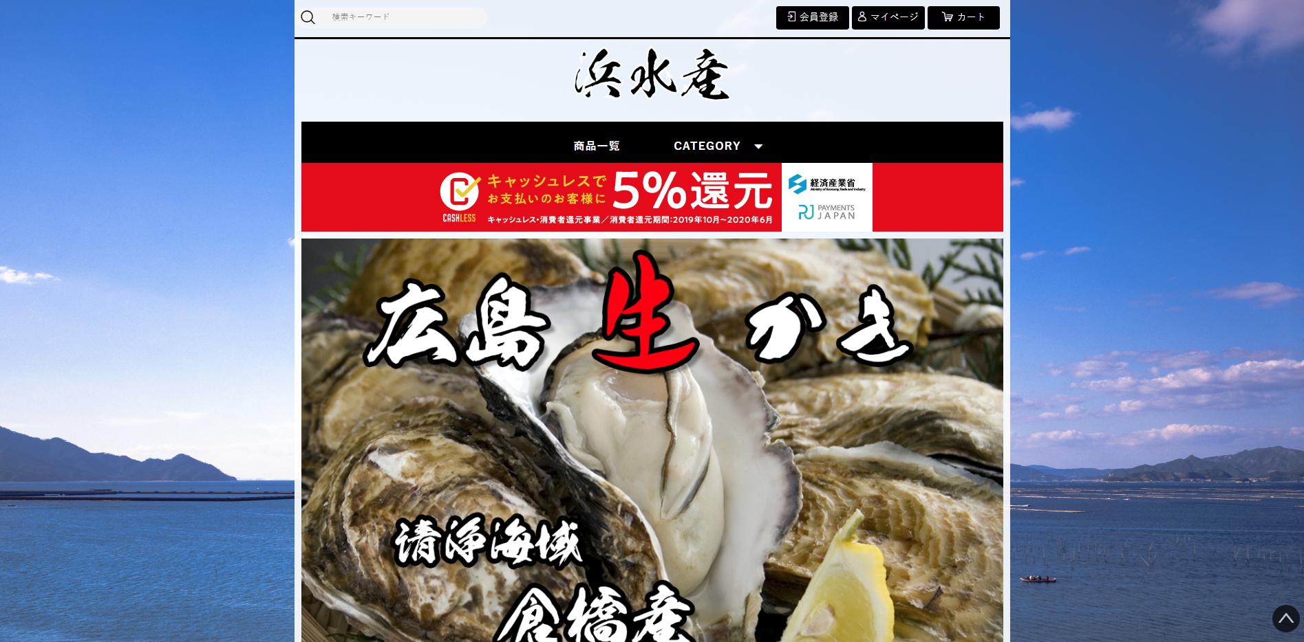ヤマトフィナンシャル株式会社のらくうるカートで制作した、浜水産様の通販サイトです。