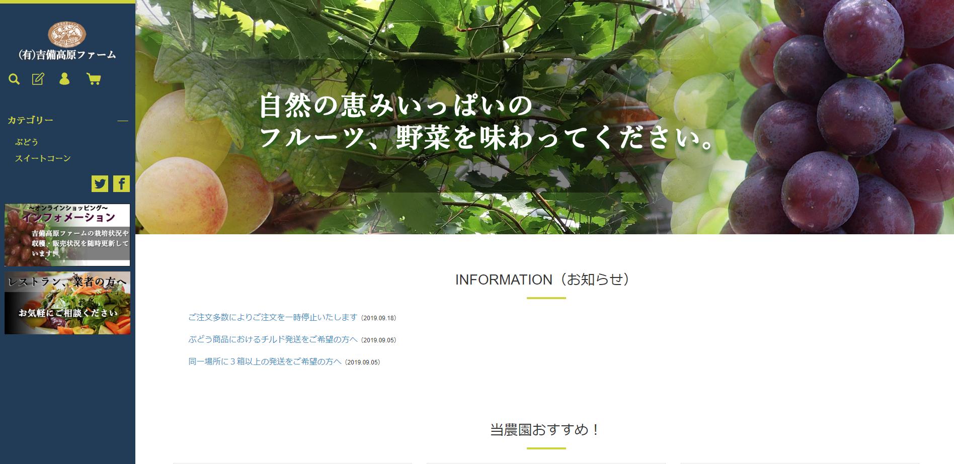 ヤマトフィナンシャル株式会社のらくうるカートで制作した、(有)吉備高原ファーム様の通販サイト