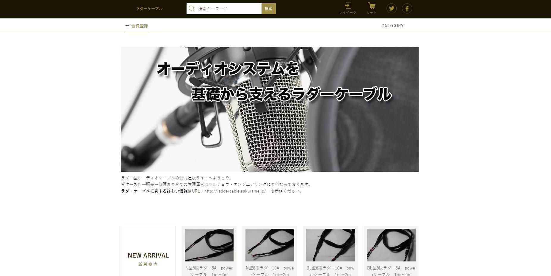 ヤマトフィナンシャル株式会社のらくうるカートで制作した、マルチョウ・エンジ二アリングさま_ラダー型オーディオケーブルの公式通販サイト