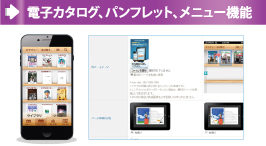 電子カタログ・パンフレット